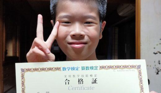 【先取り学習!】辺土 拓秀さん(小学校4年生で小学校6年生のレベルに合格)の算数検定 合格体験