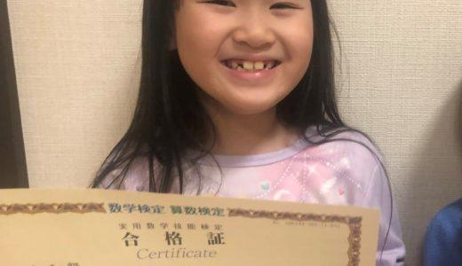 【先取り学習!】明田 彩花里さん(年長で小学校1年生のレベルに合格)の算数検定 合格体験