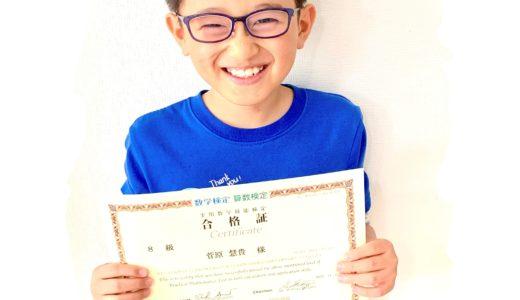 【先取り学習!】菅原 慧貴さん(小学校3年生で小学校4年生のレベルに合格)の算数検定 合格体験