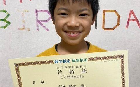 【先取り学習!】若松  煌生さん(小学校3年生で小学校4年生のレベルに合格)の算数検定 合格体験