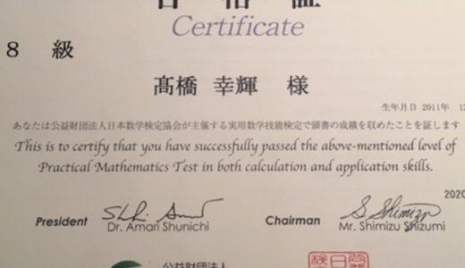 【先取り学習!】高橋 幸輝さん(小学校3年生で小学校4年生のレベルに合格)の算数検定 合格体験