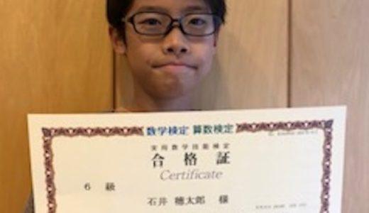 【先取り学習!】石井 穂太郎さん(小学校4年生で小学校6年生のレベルに合格)の算数検定 合格体験