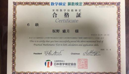 【先取り学習!】坂野 癒月さん(小学校4年生で小学校6年生のレベルに合格)の算数検定 合格体験