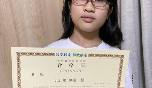 【先取り学習!】比江嶋 伊織さん(小学校5年生で小学校6年生のレベルに合格)の算数検定 合格体験