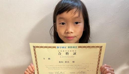 【先取り学習!】葛和 莉名さん(小学校2年生で小学校3年生のレベルに合格)の算数検定 合格体験
