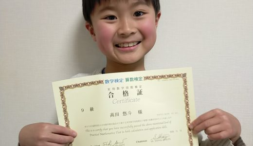 【先取り学習!】高田 悠斗さん(小学校2年生で小学校3年生のレベルに合格)の算数検定 合格体験