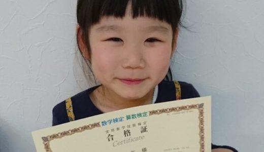 【先取り学習!】石井 完奈さん(年長で小学校4年生のレベルに合格)の算数検定 合格体験