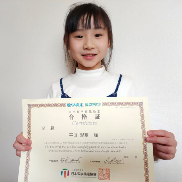 【先取り学習!】平田 彩華さん(小学校3年生で小学校4年生のレベルに合格)の算数検定 合格体験