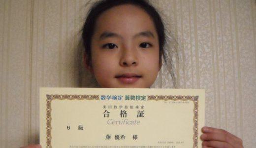 【先取り学習!】藤 優希さん(小学校5年生で小学校6年生のレベルに合格)の算数検定 合格体験