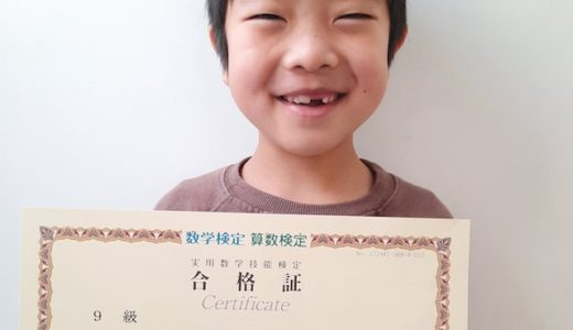 【先取り学習!】武田 蒼生さん(小学校2年生で小学校3年生のレベルに合格)の算数検定 合格体験