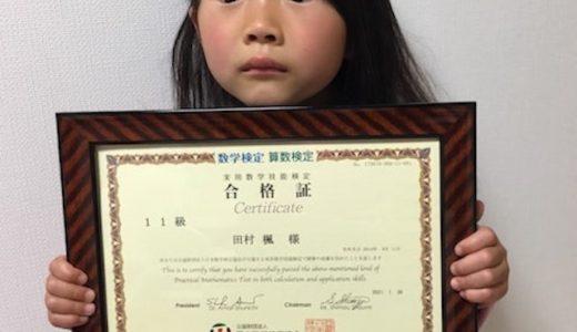 【先取り学習!】田村 楓さん(年長で小学校1年生のレベルに合格)の算数検定 合格体験