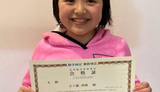 【先取り学習!】五十嵐 胡桃さん(小学校3年生で小学校6年生のレベルに合格)の算数検定 合格体験