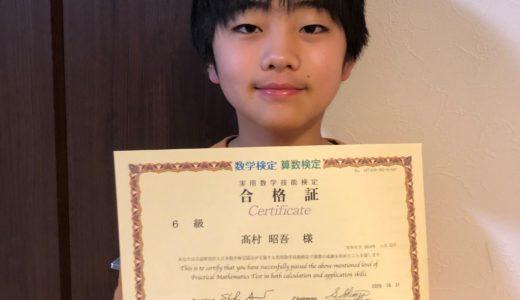 【先取り学習!】高村 昭吾さん(小学校4年生で小学校6年生のレベルに合格)の算数検定 合格体験