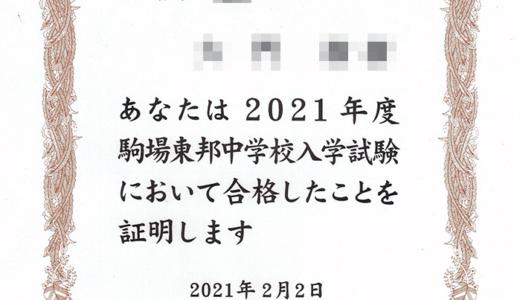 【合格体験記】駒場東邦・栄東中学合格! Iさん