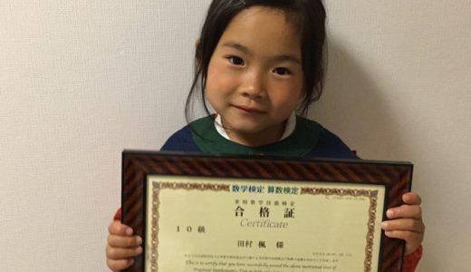 【先取り学習!】田村 楓さん(年長で小学校2年生のレベルに合格)の算数検定 合格体験