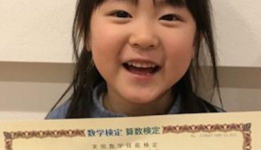 【先取り学習!】河内 芽生さん(年中で小学校1年生のレベルに合格)の算数検定 合格体験
