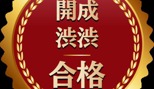 【合格体験記】開成中学・渋谷教育学園渋谷中学合格!Yさん