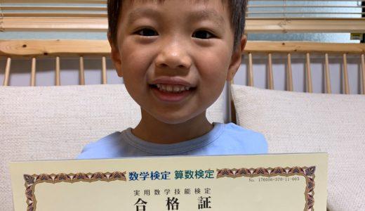 【先取り学習!】下田 結翔さん(年長で小学校1年生のレベルに合格)の算数検定 合格体験