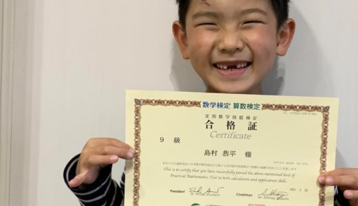 【先取り学習!】島村 恭平さん(小学校1年生で小学校3年生のレベルに合格)の算数検定 合格体験