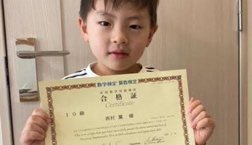 【先取り学習!】西村 翼さん(年長で小学校2年生のレベルに合格)の算数検定 合格体験