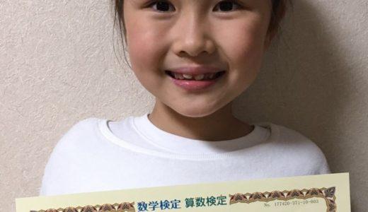 【先取り学習!】岩崎 愛莉さん(小学校1年生で小学校2年生のレベルに合格)の算数検定 合格体験