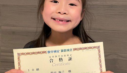 【先取り学習!】箱田 絢子さん(小学校1年生で小学校2年生のレベルに合格)の算数検定 合格体験