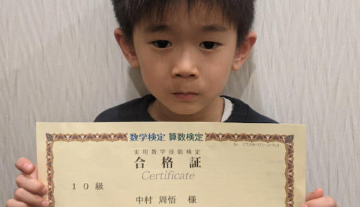 【先取り学習!】中村 周悟さん(小学校1年生で小学校2年生のレベルに合格)の算数検定 合格体験