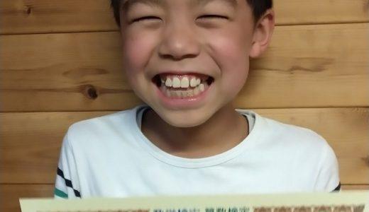【先取り学習!】浜田 慈恩さん(小学校3年生で小学校4年生のレベルに合格)の算数検定 合格体験