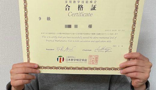 【先取り学習!】Hさん(小学校2年生で小学校3年生のレベルに合格)の算数検定 合格体験