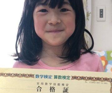 【先取り学習!】近藤 和湖さん(年長で小学校1年生のレベルに合格)の算数検定 合格体験