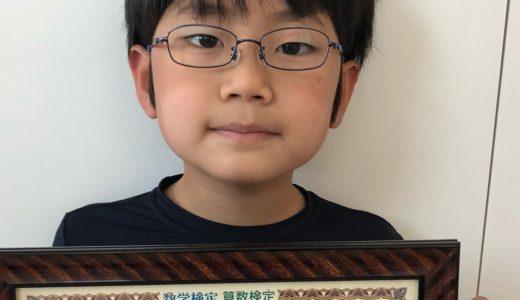 【先取り学習!】高橋 朔さん(小学校2年生で小学校3年生のレベルに合格)の算数検定 合格体験