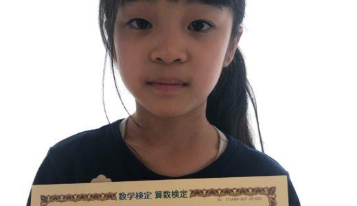 【先取り学習!】中尾  翠咲さん(小学校1年生で小学校2年生のレベルに合格)の算数検定 合格体験