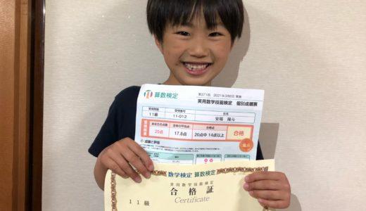 【先取り学習!】安福 陽斗さん(年長で小学校1年生のレベルに合格)の算数検定 合格体験
