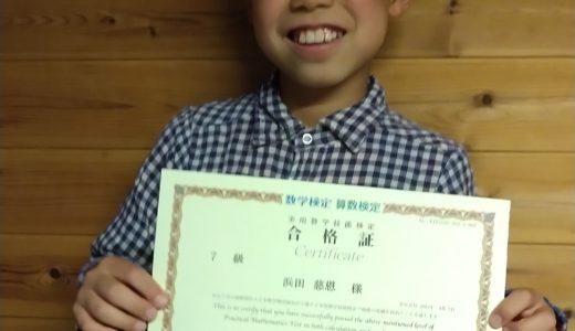 【先取り学習!】浜田 慈恩さん(小学校4年生で小学校5年生のレベルに合格)の算数検定 合格体験