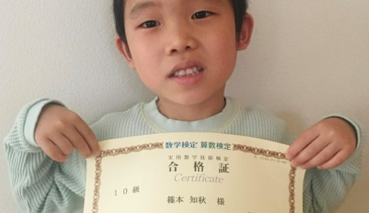 【先取り学習!】篠本 知秋さん(年長で小学校2年生のレベルに合格)の算数検定 合格体験