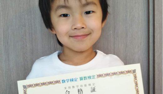 【先取り学習!】小室 駿太さん(幼稚園年中で小学校1年生のレベルに合格)の算数検定 合格体験