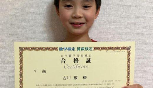 【先取り学習!】古川 毅さん(小学校3年生で小学校5年生のレベルに合格)の算数検定 合格体験