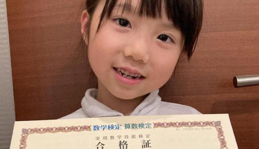 【先取り学習!】宮崎 由茉さん(小学校1年生で小学校2年生のレベルに合格)の算数検定 合格体験