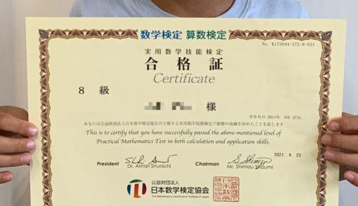 【先取り学習!】K.Sさん(小学校2年生で小学校4年生のレベルに合格)の算数検定 合格体験