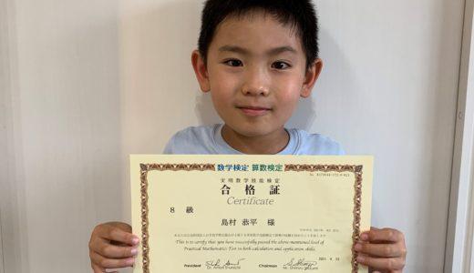 【先取り学習!】島村 恭平さん(小学校2年生で小学校4年生のレベルに合格)の算数検定 合格体験