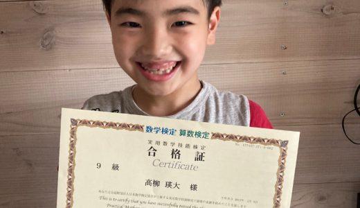 【先取り学習!】高柳 瑛大さん(小学校2年生で小学校3年生のレベルに合格)の算数検定 合格体験