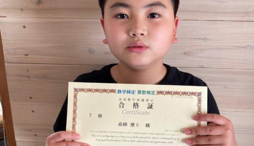 【先取り学習!】高柳 凛士さん(小学校4年生で小学校5年生のレベルに合格)の算数検定 合格体験