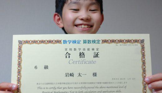 【先取り学習!】岩崎 太一さん(小学校4年生で小学校6年生のレベルに合格)の算数検定 合格体験