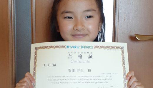 【先取り学習!】安達 芽生さん(小学校1年生で小学校2年生のレベルに合格)の算数検定 合格体験