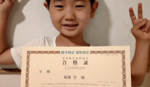 【先取り学習!】稲葉 空さん(小学校1年生で小学校3年生のレベルに合格)の算数検定 合格体験