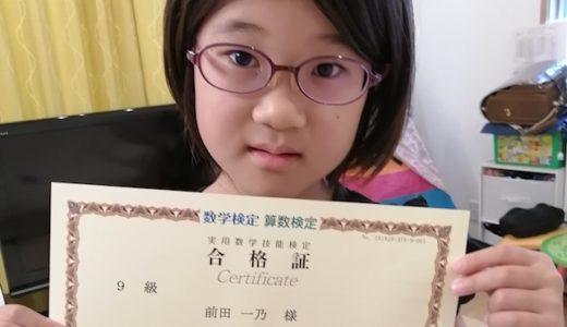 【先取り学習!】前田 一乃さん(小学校2年生で小学校3年生のレベルに合格)の算数検定 合格体験