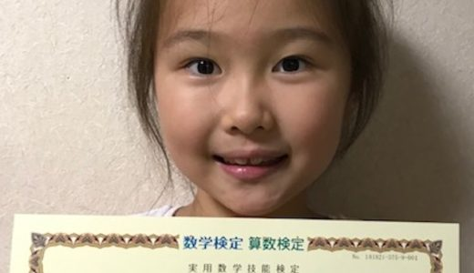 【先取り合格!】岩崎 愛莉さん(小学校2年生で小学校3年生のレベルに合格)の算数検定  合格体験