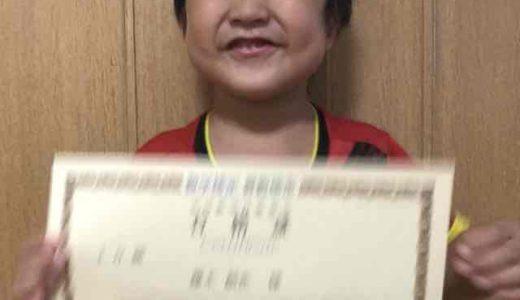 【先取り学習!】藤木 創次さん(年中で小学校2年生のレベルに合格)の算数検定 合格体験
