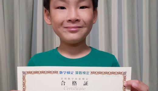 【先取り学習!】岡田 悠生さん(小学校2年生で小学校3年生のレベルに合格)の算数検定 合格体験