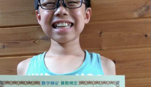 【先取り学習!】浜田 慈恩さん(小学校4年生で小学校6年生のレベルに合格)の算数検定 合格体験